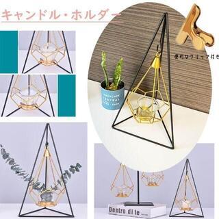 ○キャンドル デコレーション ホルダー ゴールド ブラック フランフラン系 C(アロマ/キャンドル)