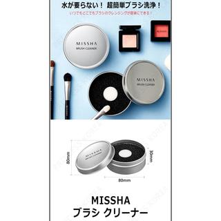 ミシャ(MISSHA)の【新品・未使用品】MISSHA メイクブラシクリーナー(ブラシ・チップ)