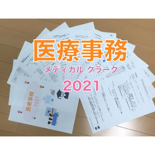 医療事務 要点まとめノート(資格/検定)