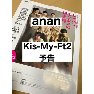 Kis-My-Ft2 - anan Kis-My-Ft2 予告 切り抜き