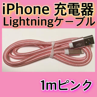 iPhone - 【1m*ピンク】Lightningケーブル*iPhone.iPad等用充電器