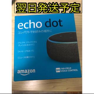 Echo Dot 第3世代 新品未開封 チャコール