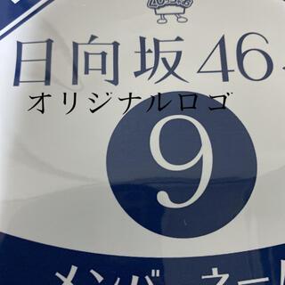 欅坂46(けやき坂46) - 日向坂46 ローソン 一番くじ 9 オリジナルロゴ メンバーネームマスクセット
