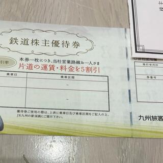 専用です。JR九州の鉄道株主優待券(その他)