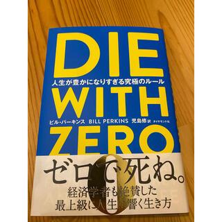 DIE WITH ZERO 人生が豊かになりすぎる究極のルール(ビジネス/経済)