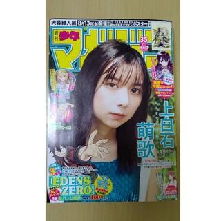 コウダンシャ(講談社)の週刊少年マガジン 2021年8月11日号 35号(漫画雑誌)