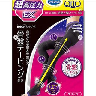 メディキュット(MediQttO)の寝ながらメディキュットEX 骨盤サポート ☆超高圧力EX  M size   (レギンス/スパッツ)