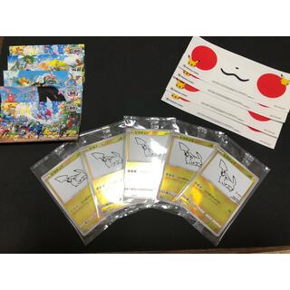 ポケモン - ピカチュウ プロモ 5枚 未開封 おまけ付き ポケモンカード