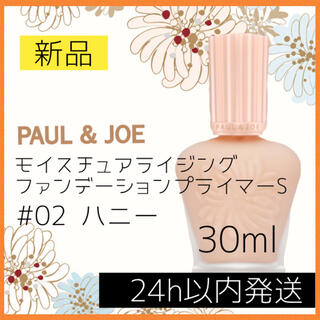 PAUL & JOE - ポールアンドジョー モイスチュアライジング 02プライマー下地 30ml