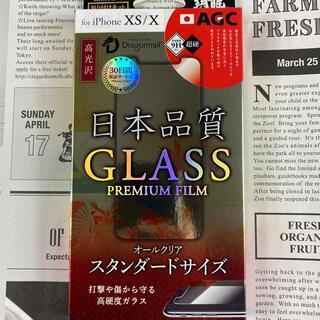 iPhone iPhoneX XS 保護 フィルム 画面 シート ガラス シール(保護フィルム)