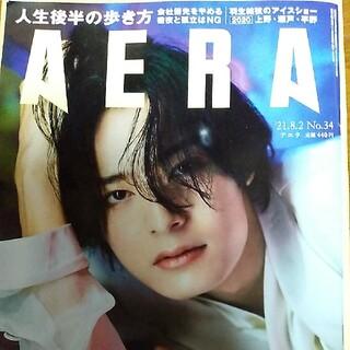 アサヒシンブンシュッパン(朝日新聞出版)のAERA (アエラ) 2021年 8/2号(ビジネス/経済/投資)