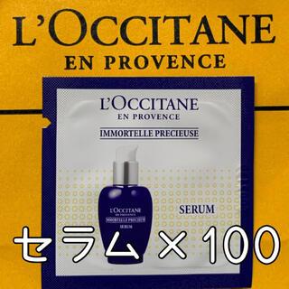 L'OCCITANE - ロクシタン IMプレシューズセラム サンプル×100