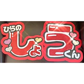 Johnny's - 平野紫耀 団扇文字