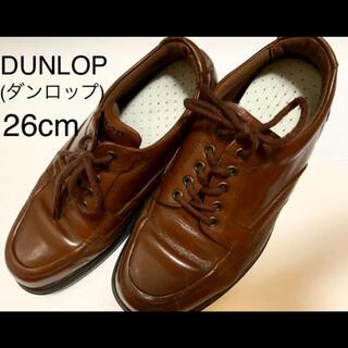 ダンロップ(DUNLOP)の【DUNLOP(ダンロップ)茶・革靴 26cm】美品♪(その他)