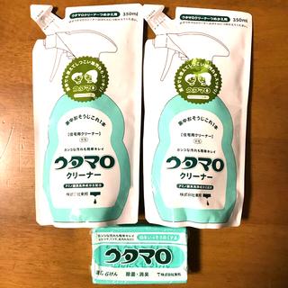 ウタマロ クリーナー つめかえ用 350ml×2、洗濯石けん 133g×1(洗剤/柔軟剤)