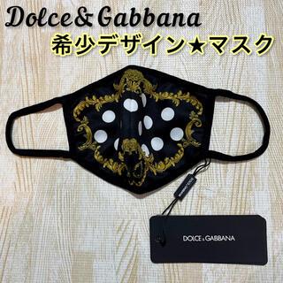 DOLCE&GABBANA - 希少デザイン 新品 未使用 タグ付き ドルチェアンドガッパーナ フェイスマスク
