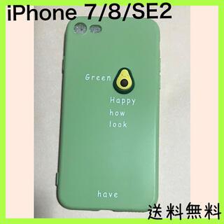 【ラスト1点】iPhoneケース 7/8/SE2 アボカド グリーン