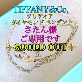 Tiffany & Co. - PT950✨Tiffany✨ ティファニー ソリティア ダイヤモンド ペンダント