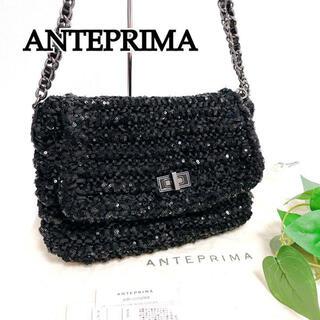 ANTEPRIMA - 新品 美品 アンテプリマ ANTEPRIMA ショルダー バッグ ワイヤー