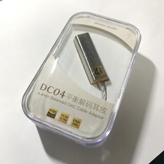 ibasso DC04 DACアダプター 美品