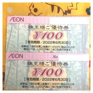 AEON - イオン マックスバリュ 株主優待 クーポン ポイント消化