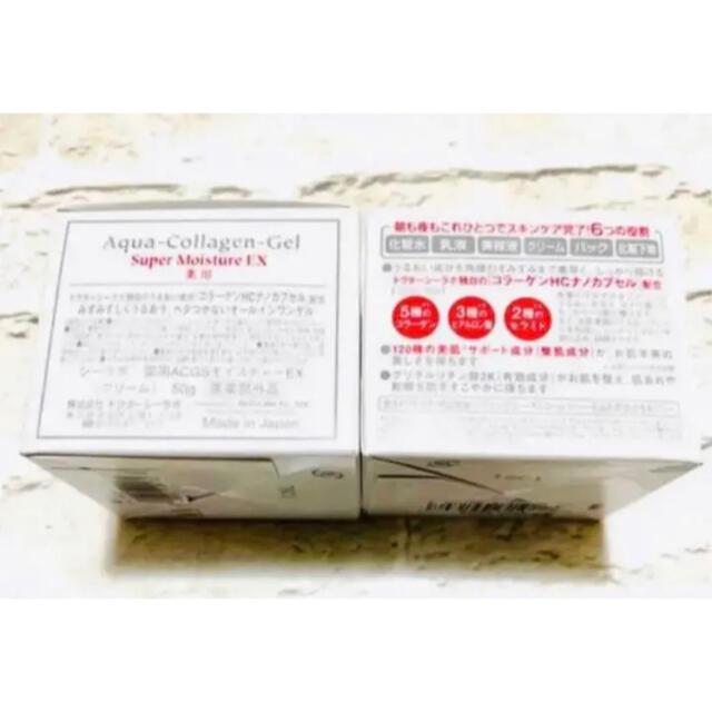 Dr.Ci Labo(ドクターシーラボ)の【新品】【計200g】ドクターシーラボ 薬用 スーパー モイスチャー EX  コスメ/美容のスキンケア/基礎化粧品(フェイスクリーム)の商品写真