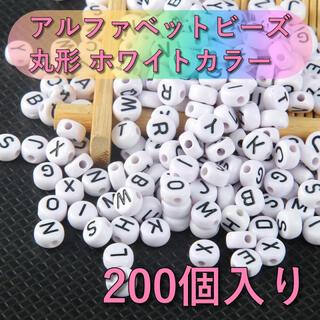 アルファベット ビーズ 200個 丸形 アクセサリー ハンドメイド 手芸 パーツ
