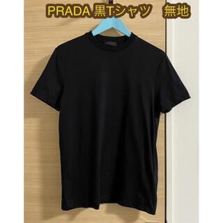 PRADA - 着丈68.5cm【極美品】PRADA プラダ 黒Tシャツ 無地