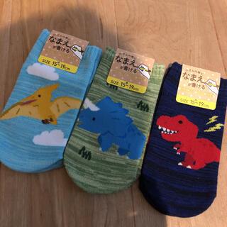 恐竜 靴下