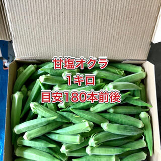 【鹿児島産】甘塩オクラ箱込み1キロ^_^(野菜)