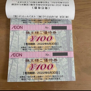 イオン 株主様ご優待券 200円分