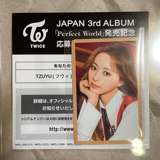 twice  perfect world ハイタッチ券 ツウィ トレカ シリアル