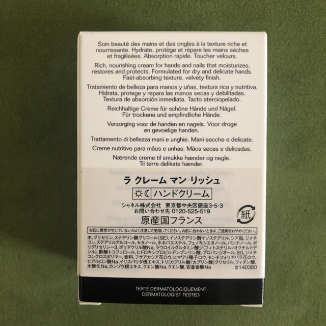 CHANEL(シャネル)のシャネル ラ クレーム マン リッシュ ハンドクリーム 50mL CHANEL コスメ/美容のボディケア(ハンドクリーム)の商品写真