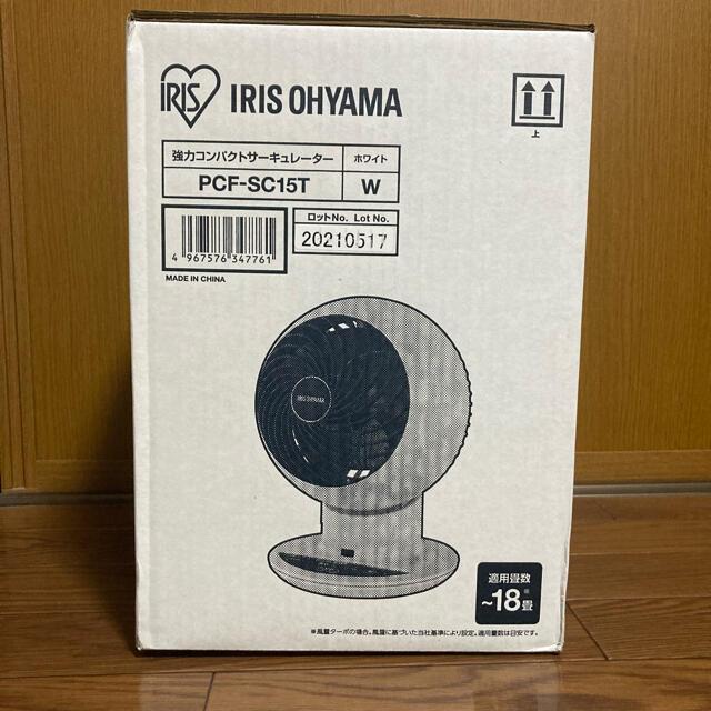 アイリスオーヤマ(アイリスオーヤマ)のサーキュレーター 18畳  アイリスオーヤマ ホワイト PCF-SC15T スマホ/家電/カメラの冷暖房/空調(サーキュレーター)の商品写真