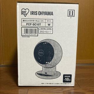 アイリスオーヤマ - サーキュレーター 18畳  アイリスオーヤマ ホワイト PCF-SC15T