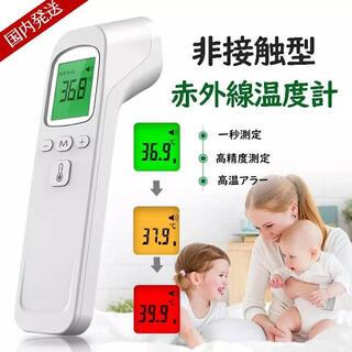 非接触温度計 取説同梱 温度計 高精度 非接触型 赤外線温度計 電子温度計