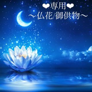【仏花】〜華やかお供えハーバリウム〜桃色小菊&木の実in♡2本セット♡S(プリザーブドフラワー)