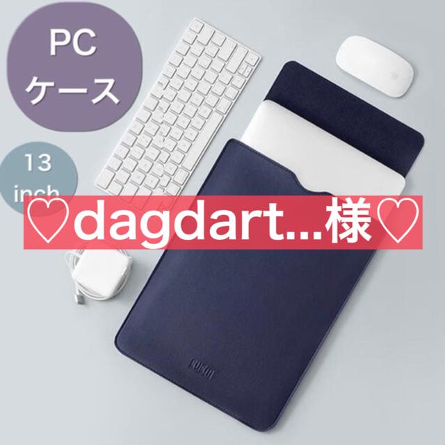 dagdart...様 スマホ/家電/カメラのPC/タブレット(その他)の商品写真