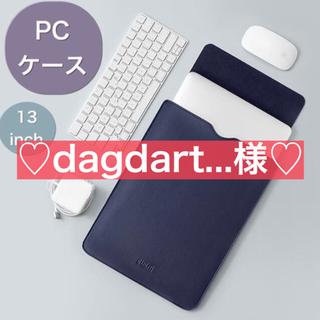 ノート パソコンケース 13インチ ネイビー MacBook  iPad ケース