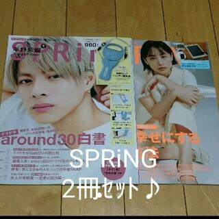 【送料無料】spring スプリング 2冊 2021年9月号 2020年12月号
