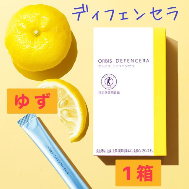 ORBIS(オルビス)の☆ ORBIS オルビス ☆ ディフェンセラ  ゆず風味  1箱  コスメ/美容のスキンケア/基礎化粧品(その他)の商品写真