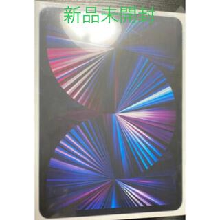 iPad - 未開封 アップル 11インチiPad Pro 第3世代 128GB Wi-Fi