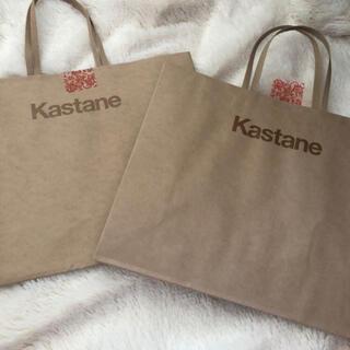カスタネ(Kastane)のkastane ショッパー 2袋(ショップ袋)