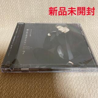 新品未開封/ヨネダコウ原作 ドラマCD「囀る鳥は羽ばたかない」第7巻 CD2枚組