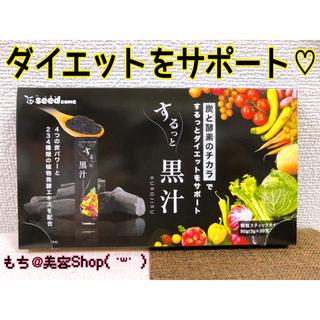 するっと黒汁 1箱(1ヶ月分)  炭と酵素の力でダイエットをサポート♡(ダイエット食品)