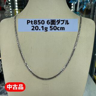 【中古品】Pt850 6面W 20.1g 50cm [64]