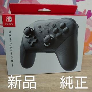 Nintendo Switch - 【純正・新品】任天堂スイッチコントローラープロ