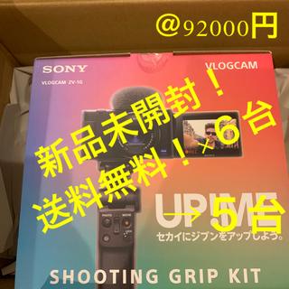 SONY - 【新品未開封!】VLOGCAM ZV-1G シューティンググリップキット6台