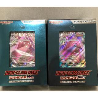ポケモンカード ハイクラスデッキ ゲンガーVMAX 2個セット 新品未開封(Box/デッキ/パック)