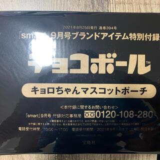 タカラジマシャ(宝島社)のsmart スマート 9月号 付録(ぬいぐるみ)